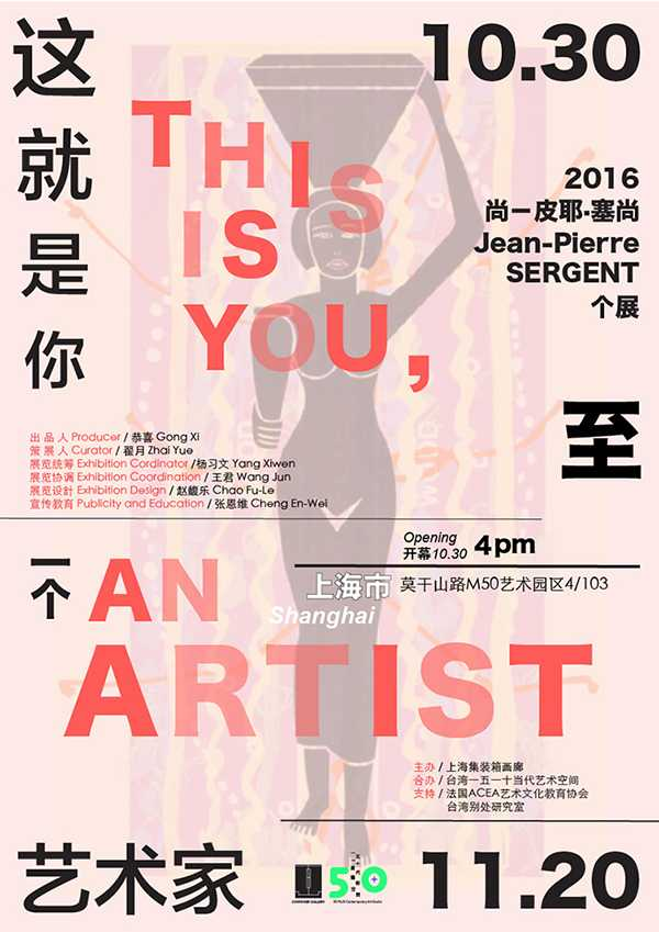 Jean-Pierre Sergent, Affiche > THIS IS YOU, AN ARTIST CONTAINER GALLERY | SHANGHAI | CHINA