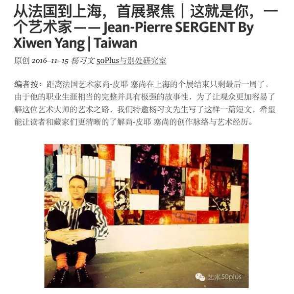 从法国到上海,首展聚焦|这就是你,一个艺术家— JEAN-PIERRE SERGENT BY XIWEN YANG