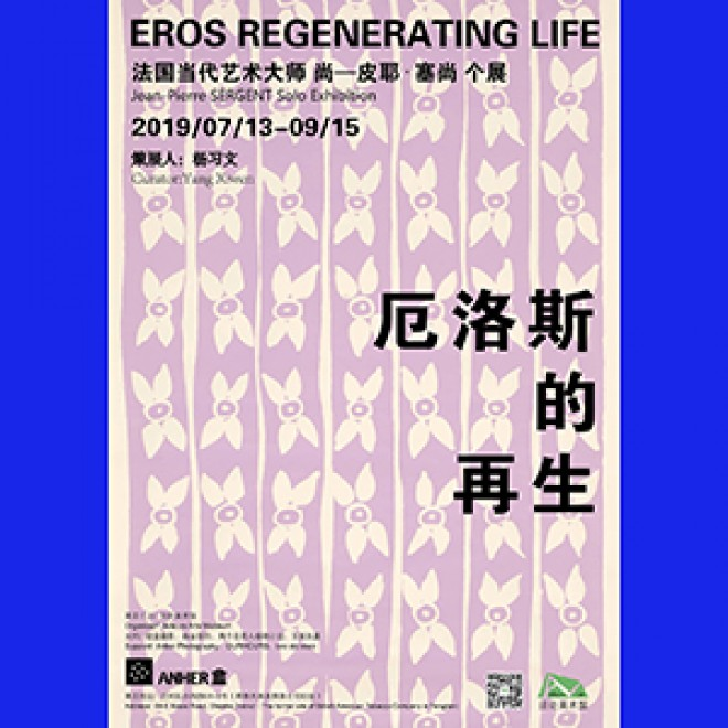 SOLO ART EXHIBITION OF WORKS ON PAPER EROS REGENERATING LIFE'