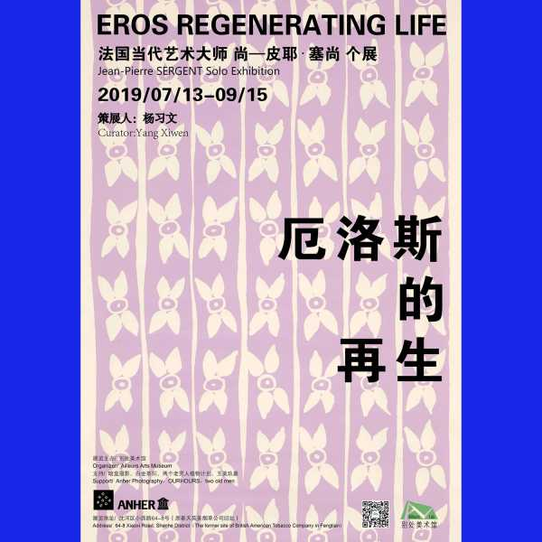 "SOLO ART EXHIBITION OF WORKS ON PAPER ""EROS REGENERATING LIFE"""