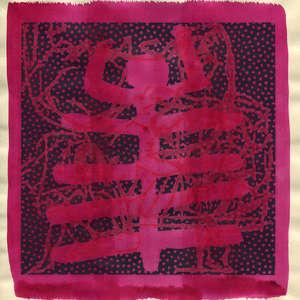 Image 69 - Small Paper-Shakti-Yoni-2018 |Yellow Wang Paper, JP Sergent