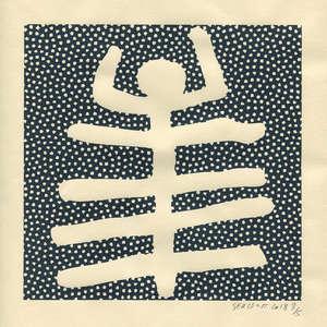 Image 395 - Small Paper-Shakti-Yoni-2018 |Yellow Wang Paper, JP Sergent